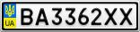 Номерной знак - BA3362XX