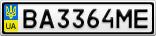 Номерной знак - BA3364ME