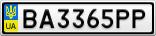 Номерной знак - BA3365PP