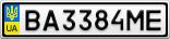 Номерной знак - BA3384ME
