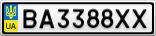Номерной знак - BA3388XX