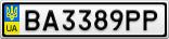 Номерной знак - BA3389PP