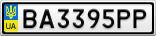 Номерной знак - BA3395PP