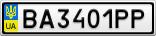 Номерной знак - BA3401PP