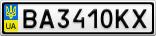 Номерной знак - BA3410KX