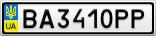 Номерной знак - BA3410PP