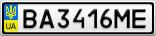 Номерной знак - BA3416ME