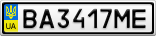 Номерной знак - BA3417ME