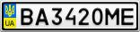 Номерной знак - BA3420ME