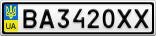 Номерной знак - BA3420XX