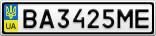 Номерной знак - BA3425ME
