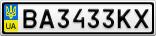 Номерной знак - BA3433KX