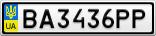 Номерной знак - BA3436PP