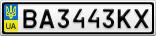 Номерной знак - BA3443KX