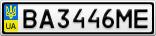 Номерной знак - BA3446ME