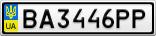Номерной знак - BA3446PP