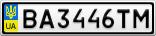 Номерной знак - BA3446TM