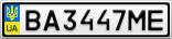 Номерной знак - BA3447ME