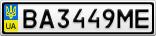 Номерной знак - BA3449ME