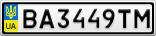 Номерной знак - BA3449TM