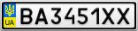 Номерной знак - BA3451XX