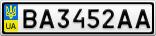Номерной знак - BA3452AA