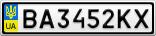 Номерной знак - BA3452KX
