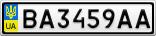 Номерной знак - BA3459AA