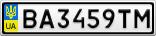 Номерной знак - BA3459TM