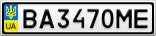 Номерной знак - BA3470ME