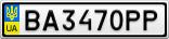Номерной знак - BA3470PP