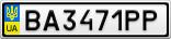 Номерной знак - BA3471PP