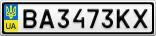 Номерной знак - BA3473KX