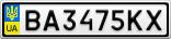 Номерной знак - BA3475KX