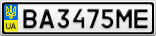 Номерной знак - BA3475ME