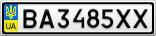 Номерной знак - BA3485XX