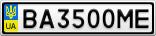Номерной знак - BA3500ME