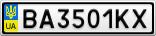 Номерной знак - BA3501KX
