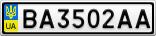 Номерной знак - BA3502AA