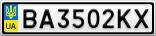 Номерной знак - BA3502KX
