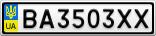 Номерной знак - BA3503XX