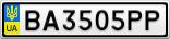 Номерной знак - BA3505PP