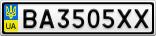 Номерной знак - BA3505XX