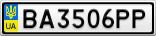 Номерной знак - BA3506PP