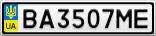Номерной знак - BA3507ME