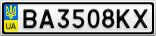 Номерной знак - BA3508KX