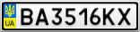 Номерной знак - BA3516KX