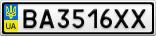 Номерной знак - BA3516XX