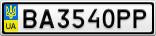 Номерной знак - BA3540PP
