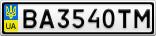 Номерной знак - BA3540TM